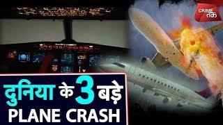 Video जब ताइवान में उड़ता ताबूत बना हवाई जहाज़,देखें दुनिया के वो 3 बड़े PLANE CRASH| Crime Tak MP3, 3GP, MP4, WEBM, AVI, FLV Maret 2019