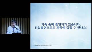 한국인의 주요암_폐암 미리보기