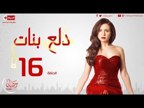 مسلسل دلع بنات للنجمة مي عز الدين - الحلقة السادسة عشر 16 Dalaa Banat - Episode (видео)