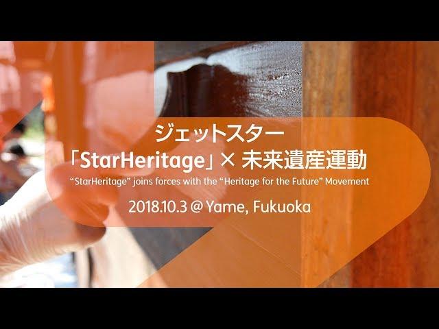 「StarHeritage」× 未来遺産運動ムービー