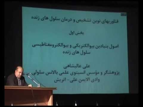 NEW CANCER TREATMENT , ALISHAHI SEMINAR , AMIRKABIR UNIVERSITY,PROLEGOMENON