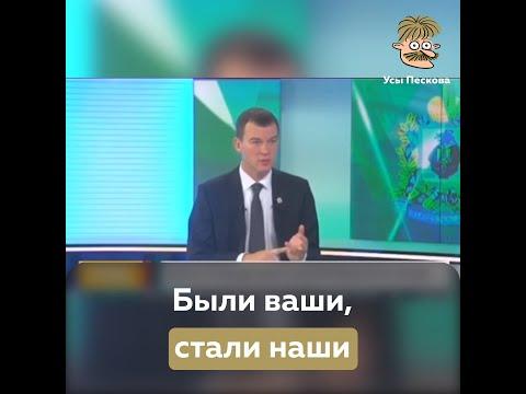Хабаровский губернатор всё объяснил