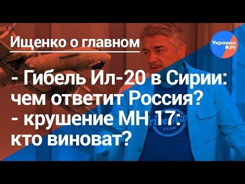 Ищенко о главном: гибель Ил-20 в Сирии крушение МН 17 над Донбассом - DomaVideo.Ru