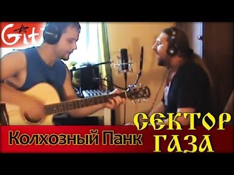 Колхозный Панк - СЕКТОР ГАЗА (аккорды, GTP-табы)