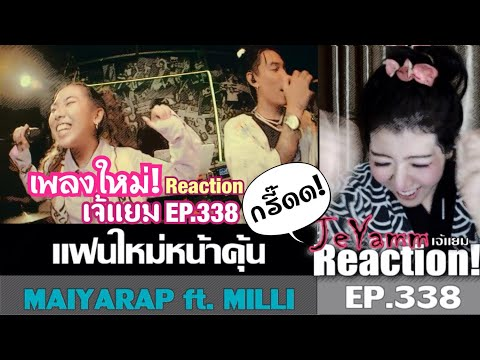 MAIYARAP ft. MILLI - แฟนใหม่หน้าคุ้น (Prod. by BOSSAONTHEBEAT)| YUPP! |เจ้แยม JeYamm Reaction Ep.338