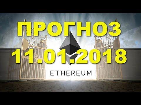 ЕТН/USD - Эфириум Етhеriuм прогноз цены / график цены на 11.01.2018 / 11 января 2018 года - DomaVideo.Ru