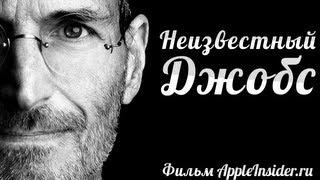Неизвестный Джобс. Документальный фильм AppleInsider.ru - YouTube
