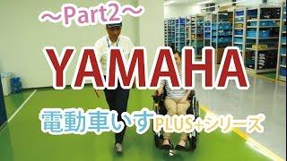 ~Part2~ヤマハ電動車いす PLUS+シリーズ 操作部説明など