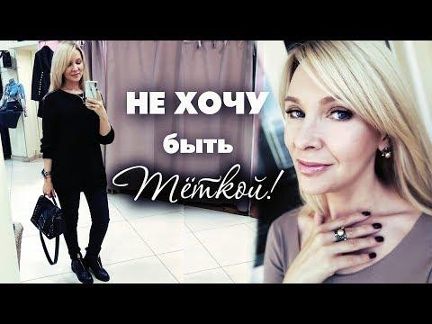 Как одеваться после 40+ Существуют ли ТАБУ Татьяна Рева - DomaVideo.Ru