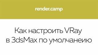 Как настроить VRay в 3dsMax по умолчанию