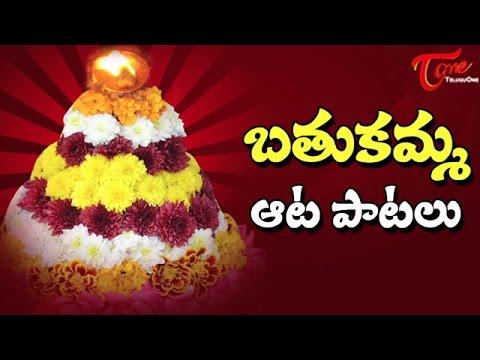 Bathukamma Aata Paatalu | Telangana Bathukamma Folk Songs