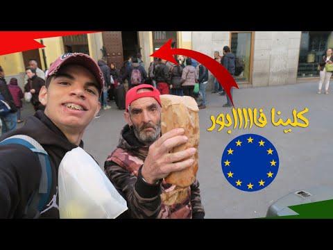 جولة في أوروبا ب0 درهم .نهار الأول ديالي فالمغامرة ،عمري نسا هاد التجربة