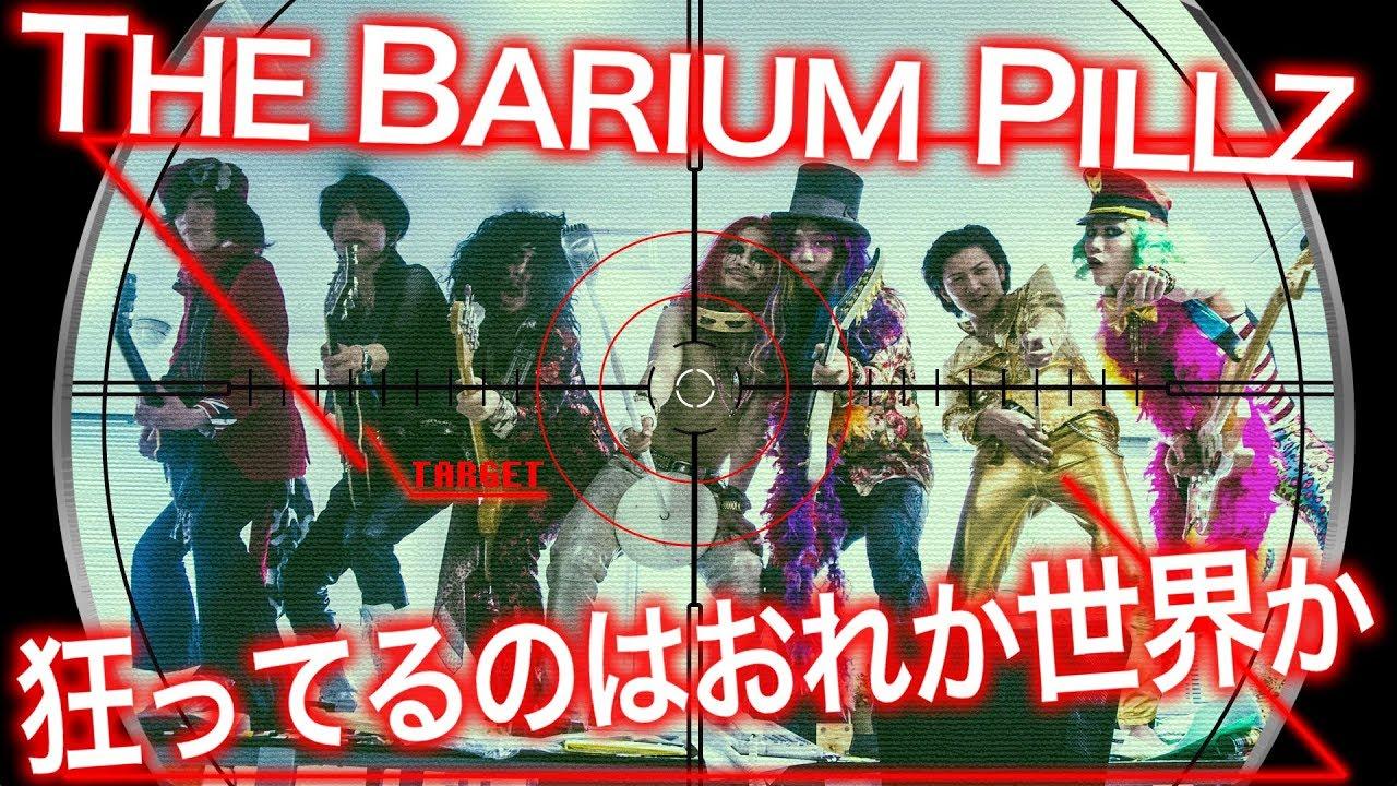THE BARIUM PILLZ - 狂ってるのはおれか世界か