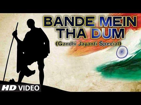 Exclusive: Gandhi Jayanti Special Song - Bande Mai...