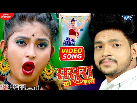 #VIDEO - #Ankush_Raja 2021 का लाजवाब वीडियो    ससुरा रहीं कइसे    Sasura Rahi Kaise    Bhojpuri Song