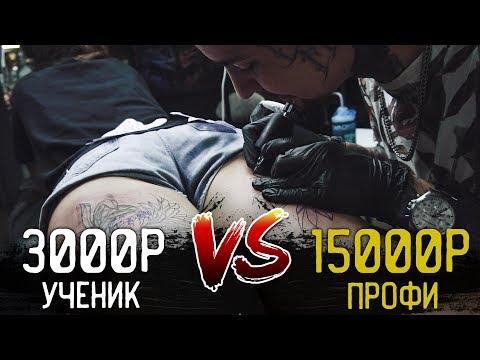 ТАТУ за 3000₽ Vs ТАТУ за 15000₽ - DomaVideo.Ru