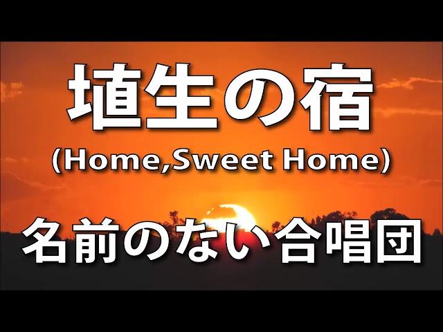 埴生の宿(Home, Sweet Home)~名前のない合唱団