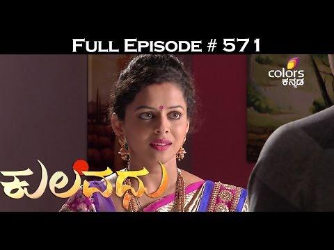 Kulavadhu--24th-May-2016--ಕುಲವಧು--Full-Episode