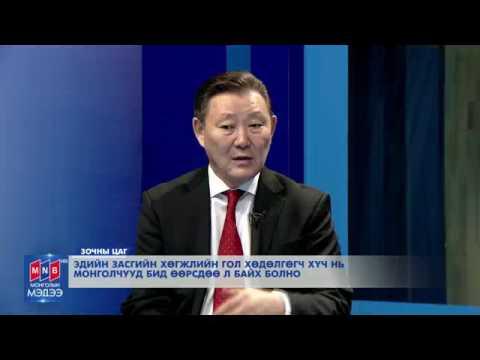 Д.Тэрбишдагва: Эдийн засгийн хөгжлийн хөдөлгөгч гол хүч нь Монголчууд бид өөрсдөө л байх болно.
