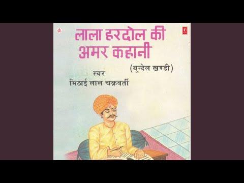 Video Lala Hardol Ki Amar Kahani download in MP3, 3GP, MP4, WEBM, AVI, FLV January 2017