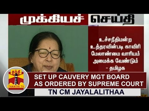 BREAKING-Set-up-Cauvery-Management-Board-as-ordered-by-Supreme-Court--CM-Jayalalithaa