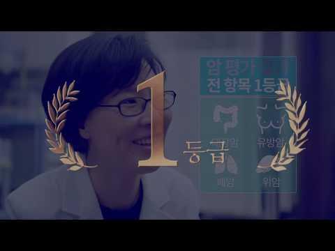 [국민건강보험 일산병원] 4대암 적정성 평가 1등급