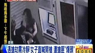 [東森新聞HD]遇搶劫需冷靜!  女子直喊開槍 遭搶匪「爆頭」