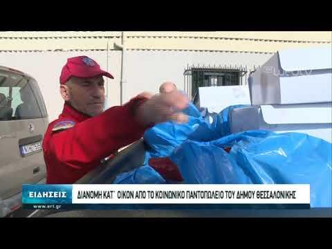 Διανομή κατ' οίκον από το κοινωνικό παντοπωλείο του δήμου Θεσσαλονίκης | 16/04/2020 | ΕΡΤ