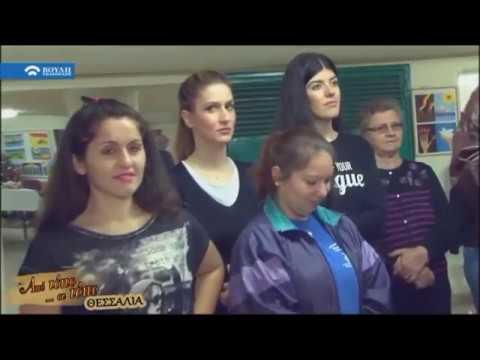 Από τόπο σε τόπο  :  Θεσσαλία   (28/01/2018)