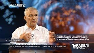 «Паралелі»  Валерій Кур: Як знизити рівень злочинності?