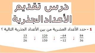 الرياضيات الثالثة إعدادي - الأعداد الجذرية تمرين 12