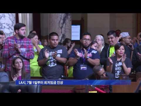 다음 달부터 최저임금 인상 6.24.16 KBS America News