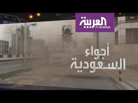 العرب اليوم - شاهد:تعليق لدراسة في 6 محافظات سعودية الأربعاء