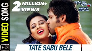 Video Tate Sabu Bele || Hela Mate Prema Jara Odia Movie | Video Song HD | Sabyasachi Mishra | Archita Sahu download in MP3, 3GP, MP4, WEBM, AVI, FLV January 2017