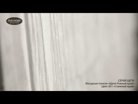 Щепа ровный край Цвет 831 Снежный край