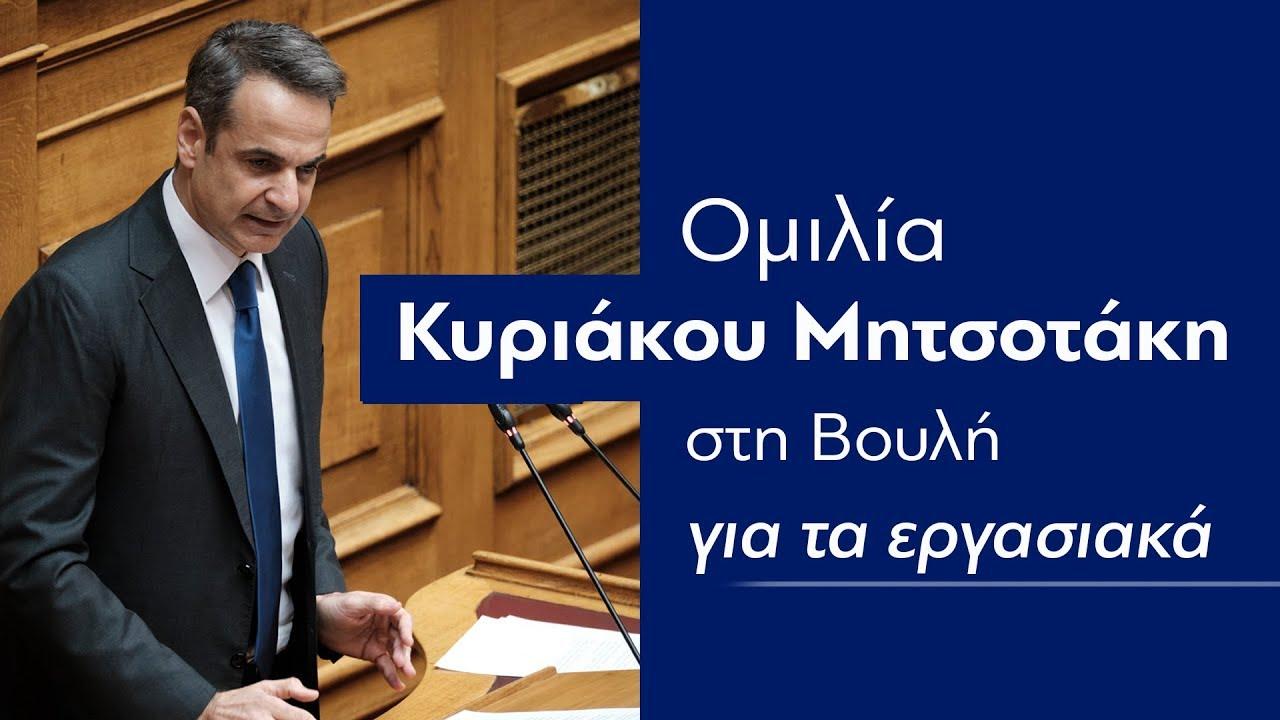 Ομιλία του Πρωθυπουργού Κυριάκου Μητσοτάκη στη Βουλή, στη συζήτηση για τα Εργασιακά