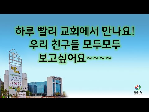 2020년 3월 22일 차세대 온라인 예배 영유치부
