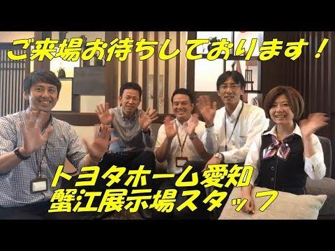 蟹江展示場紹介