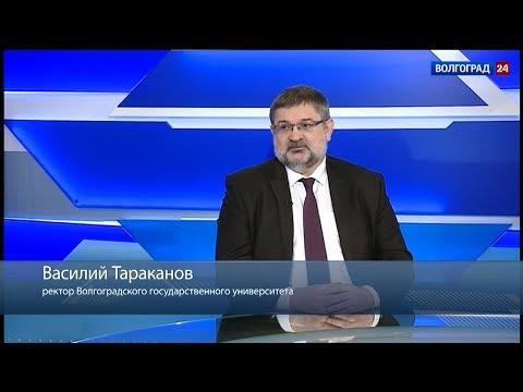Василий Тараканов, ректор Волгоградского государственного университета