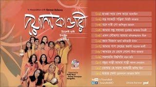 Various Artists  Doyal Kandari Full Audio Album  Soundtek