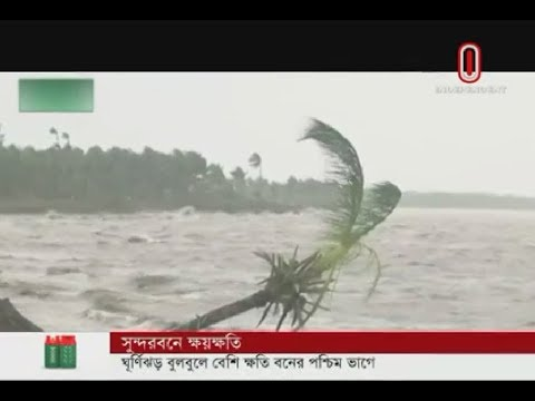 Western part of the Sundarbans sustains losses most (12-11-19) Courtesy: Independent TV