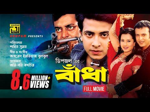 Badha | বাঁধা | Shakib Khan, Purnima, Riaz & Dipjol | Bangla Full Movie