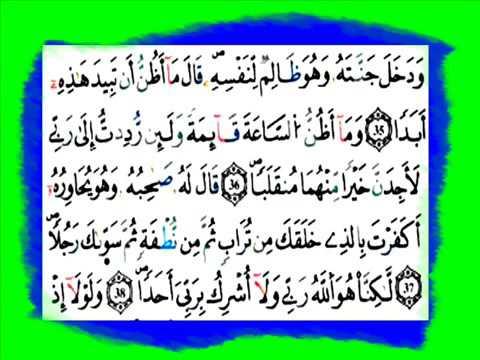 سورة الكهف كاملة الشيخ عمر القزابري -   sourat al kahf - omar kzabri (видео)