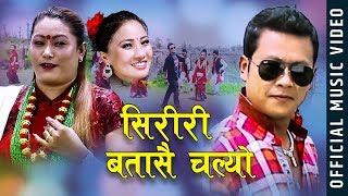 Siriri Batashai Chalyo - Raju Gurung & Indra Gurung