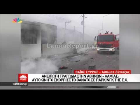 Video - Βίντεο ντοκουμέντο - Η στιγμή του τροχαίου στην Αθηνών-Λαμίας με 4 νεκρούς