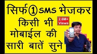 Video How to use any Person mobile  Mobile with just 1 SMS in HIndi MP3, 3GP, MP4, WEBM, AVI, FLV September 2018
