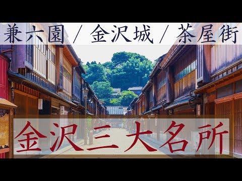 【北陸8】金沢3大名所を紹介 兼六園・ひがし茶屋街・金沢城  …