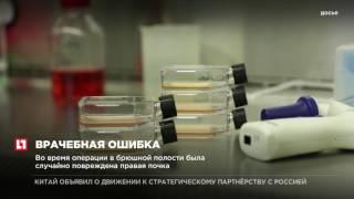 В Южно Сахалинске пациентке по ошибке удалили здоровую почку