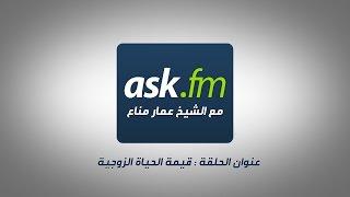 """برنامج ask.fm مع الشيخ عمار مناع """" الحلقة 92"""""""