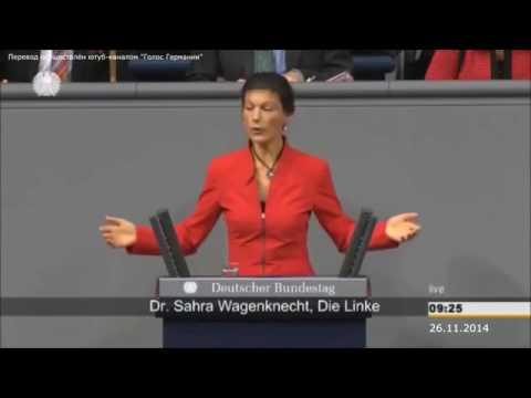 Сара Вагенкнехт рассказала всю правду об Украине, Бундестаг аплодировал стоя
